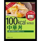 大塚食品 マイサイズ 中華丼 150g 100キロカロリー イ