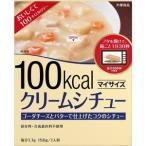 【ya】 大塚食品 マイサイズ クリームシチュー(150g) レトルト食品