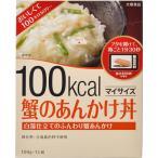 大塚食品 マイサイズ 100kcal 蟹のあんかけ丼 (150g)