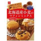 【訳あり 特価】 賞味期限:2020年11月22日 北海道産小麦のマフィンミックス 手づくりセット (1箱) 調味料