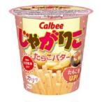 【訳あり 特価】 賞味期限:2018年1月3日 カルビー じゃがりこ たらこバター 52g