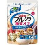 【訳あり 特価】 賞味期限:2019年4月18日 カルビー フルグラ 糖質オフ (150g)