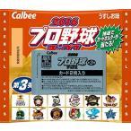 【zr 訳あり 大特価】 賞味期限:2017年3月11日 カルビー 2016プロ野球チップス うすしお味 (22g)
