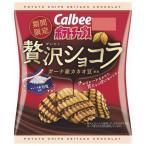 【訳あり 特価】 賞味期限:2019年2月15日 カルビー ポテトチップス 贅沢ショコラ (52g)