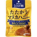 カンロ 健康のど飴 たたかうマヌカハニー (80g) キャンディ