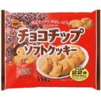 【zr 訳あり 大特価】 賞味期限:2017年4月21日 ブルボン チョコチップ ソフトクッキー(240g)