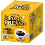【訳あり 大特価】 賞味期限:2017年3月2日 キーコーヒー PUSH PRESSO(押すプレッソ) プレッソブレンド (7g×10袋)