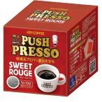 【訳あり 大特価】 賞味期限:2017年3月2日 キーコーヒー PUSH PRESSO(押すプレッソ) スウィートルージュ (7g×10袋)