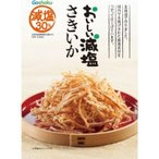 【訳あり 特価】 賞味期限:2018年12月9日 合食 おいしい減塩 くんさき (54g)