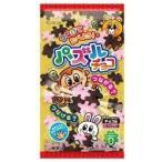 【訳あり 大特価】 賞味期限:2017年3月 クラシエ パズルチョコ (20g) チョコレート菓子