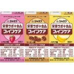 キューピー ジャネフ ファインケア (125ml) 1個 全9種類 栄養サポート食品 介護飲料