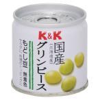 【訳あり 特価】 賞味期限:2021年2月7日 KK 国産 グリンピース 無着色 EO缶 SS 2号缶