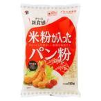 【訳あり 特価】 賞味期限:2019年2月28日 米粉が入ったパン粉 (150g) 調味料 袋