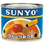 【訳あり 特価】 賞味期限:2023年1月1日 サンヨー フルーツみつ豆 6号缶 (200g) かんづめ