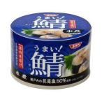 [ym] SSK うまい!鯖 水煮(150g) 缶詰