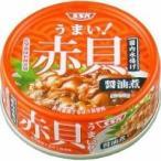 SSK うまい! 赤貝醤油煮(65g) 缶詰 保存食
