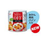 SSKセールス カロリーOFF フルーツみつ豆 (185g) 缶詰