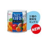 SSKセールス カロリーOFF フルーツミックス (185g) 缶詰