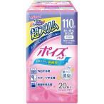 【asb】【特価】 ポイズパッド 厚さ3mm 超スリム 多い時も安心用 (110cc・23cm・20枚入)  女性用 尿パッド 吸水ケア 専用ナプキン