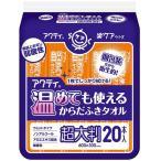 【大特価】 【レンジで温めOK♪】 アクティ ラクケア 温めても使えるからだふきタオル 超大判・個包装(1枚入×20本) 素肌と同じ弱酸性