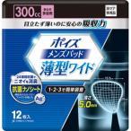ポイズ メンズパッド 薄型ワイド 安心の多量用 300cc 12枚入