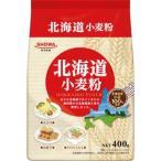 【訳あり 特価】 賞味期限:2019年3月21日 北海道 小麦粉 (400g) 粉類 薄力粉