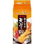 【訳あり 特価】 賞味期限:2019年5月15日 オーマイ 油少なめ 天ぷら粉 (500g)