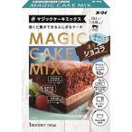 【訳あり 特価】 賞味期限:2019年8月29日 オーマイ マジックケーキミックス 濃厚ショコラ (130g)