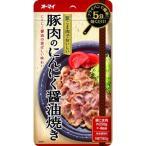 【訳あり 特価】 賞味期限:2018年11月8日 オーマイ 豚肉のにんにく 醤油焼き (80g) 調味料 豚こま肉でおいしい