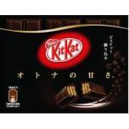 【訳あり 大特価】 賞味期限:2017年4月30日 ネスレ キットカットミニ オトナの甘さ (3枚入) お菓子 おやつ チョコ