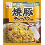 【ya】 永谷園 焼豚チャーハンの素 (1人前×3袋入) 調味料 たれ ソース