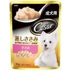 【訳あり 特価】 シーザー 成犬用 蒸しささみ (70g) 成犬用 ウェット ドッグフード
