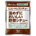 【ya 30個 セット】(5年 非常食 備蓄用) ハウス食品 LLヒートレス シチュー (200g×30個)