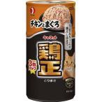 キャネット 鶏正 チキンとまぐろ (160g×3缶入) キャットフード ウェット 猫用 ペット 【J】