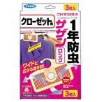 【A】 フマキラー サザン ロング クローゼット用 (3コ入) 衣類用防虫剤