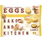 【訳あり 特価】 フルタ製菓 ベイク アンド キッチン しっとり玉子クッキー (22枚入) たまごを練りこみ焼き上げたしっとりクッキー