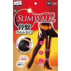 【※】スリムウォーク 骨盤サポートタイツ ブラック 抗菌・防臭加工 80デニール(1足)