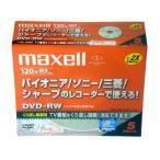 マクセル DVD-RW 120分 2倍速 CPRM対応 イージーセレクト 書き楽レーベル 10mm厚ケース(5枚入)
