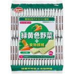 【A】 緑黄色野菜 ウエハース (40枚入) 3種類の緑黄色野菜を配合した健康サポートウエハース