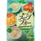 【訳あり 特価】 賞味期限:2019年3月7日 選べるスープ&フォー 緑のアジアンスープ (8食入) インスタント食品