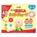 明治 ほほえみ らくらくキューブ (5個入 200ml分)×48袋入 0か月から 粉ミルク 【A】