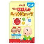 明治 ほほえみ らくらくキューブ (5個入 200ml分)×16袋入 0か月から 粉ミルク 【A】