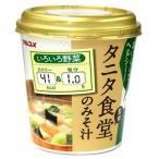 【訳あり 大特価】 賞味期限:2017年1月28日 マルコメ カップ タニタ監修 野菜のみそ汁 (15g)