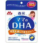 【森永乳業】ママのDHAサプリ(90粒入り)マタニティ