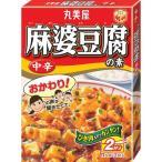 丸美屋 麻婆豆腐の素 中辛(162g) [3人前×2袋入]
