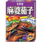 丸美屋 麻婆茄子の素あっさりみそ味(180g) ひき肉入り 3〜4人前