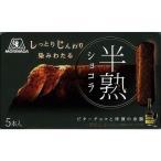 【zr 訳あり 大特価】 賞味期限:2017年5月 森永製菓 半熟ショコラ (5本) 準チョコレート