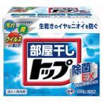 【zr※】 トップ 部屋干しトップ 除菌EX(0.9kg) 1個 粉末タイプ 洗濯用洗剤