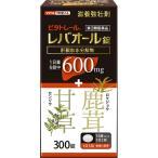 ビタトレール レバオール錠 (300錠) 【第3類医薬品】 肝臓加水分解物 600mg+甘草+鹿茸