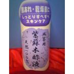 紫蘇木酢液 490ml  赤ちゃん〜大人まで・お肌対策   しそ・シソ